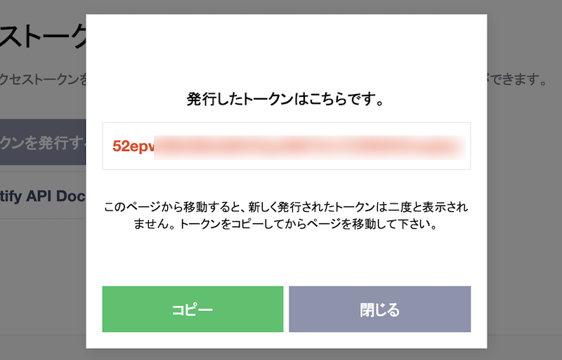 LINE Notifyのトークンを取得する手順7