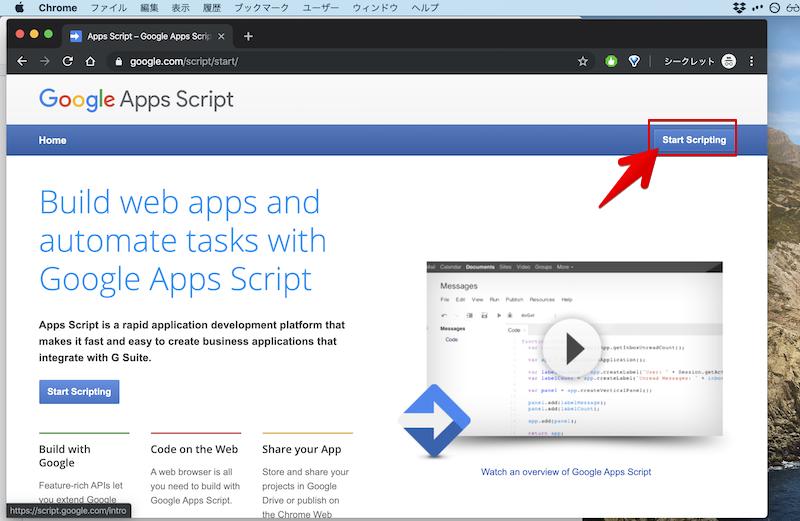 Google Apps Scriptを設定する手順1