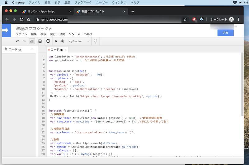 Google Apps Scriptを設定する手順4