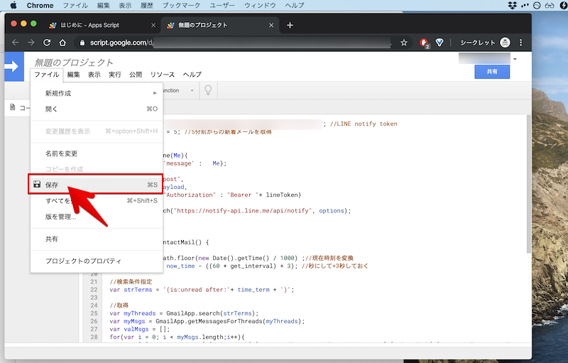 Google Apps Scriptを設定する手順5