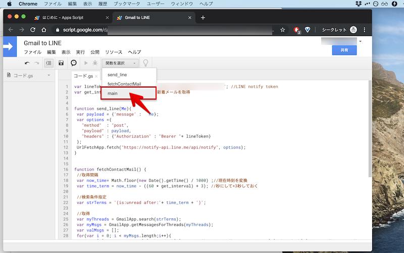 Google Apps Scriptにデータへのアクセス権を付与する手順1