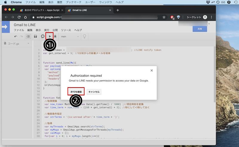 Google Apps Scriptにデータへのアクセス権を付与する手順2