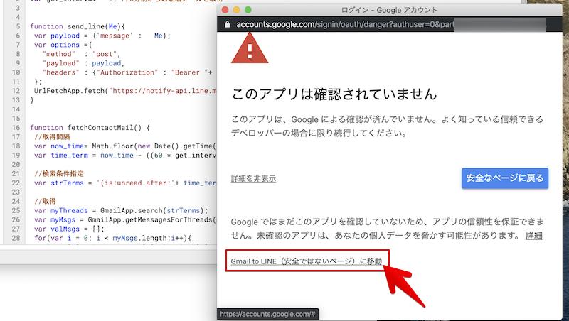 Google Apps Scriptにデータへのアクセス権を付与する手順4