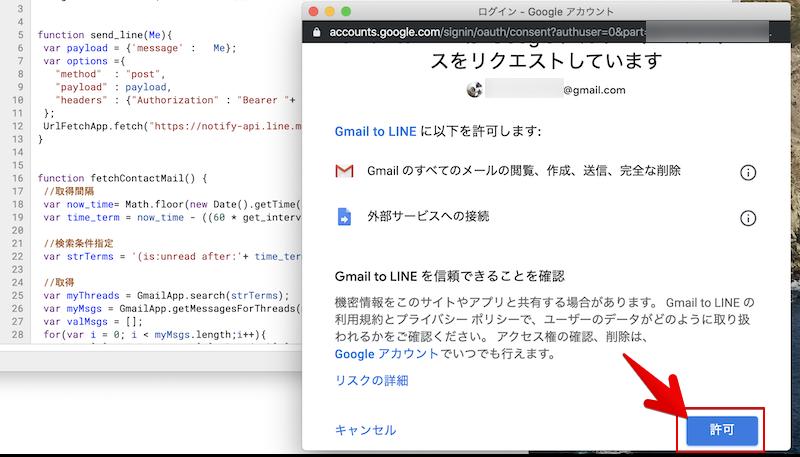 Google Apps Scriptにデータへのアクセス権を付与する手順5