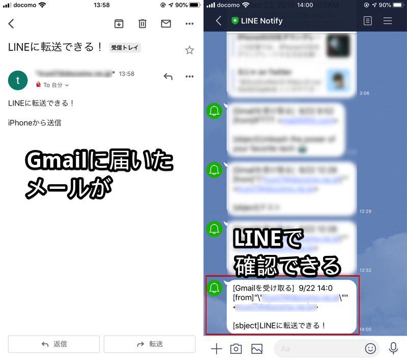 Gmail→LINEの自動転送を検証する手順2
