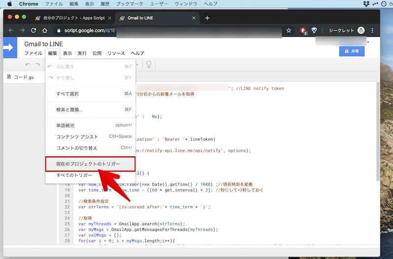 Google Apps Scriptのトリガーを調整する手順1