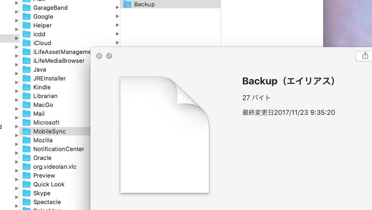 外付けHDDにiTunesのiPhoneバックアップを作成する方法