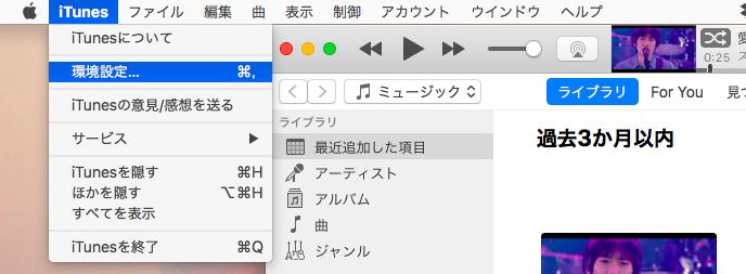 iTunes上で楽曲ファイルを「AAC」形式へ変換する手順1