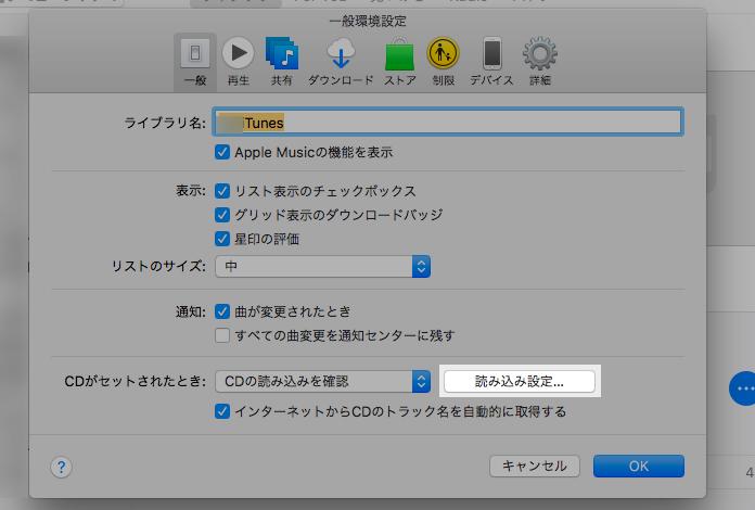 iTunes上で楽曲ファイルを「AAC」形式へ変換する手順2