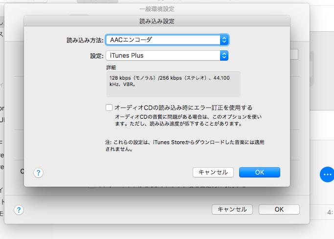 iTunes上で楽曲ファイルを「AAC」形式へ変換する手順3