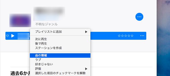 iTunes上で楽曲ファイルを「AAC」形式へ変換する手順4