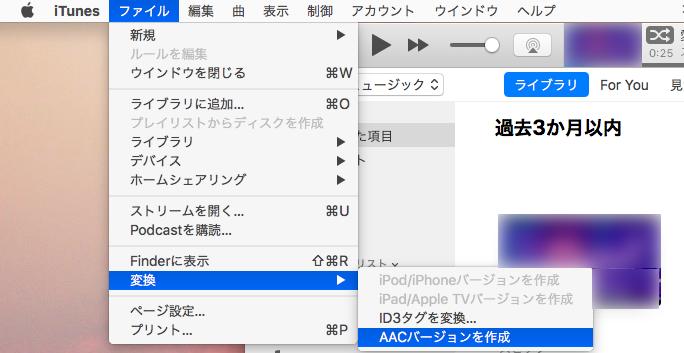 iTunes上で楽曲ファイルを「AAC」形式へ変換する手順6