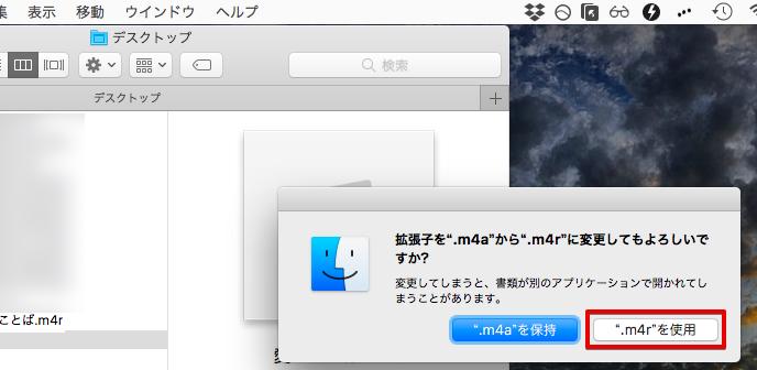 パソコン上で「AAC」→「m4r」形式へ変換する手順4
