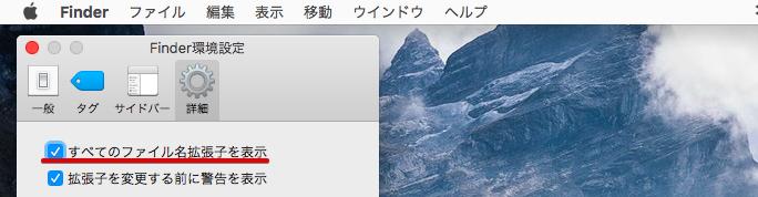「すべてのファイル名拡張子を表示」にチェックを入れる手順