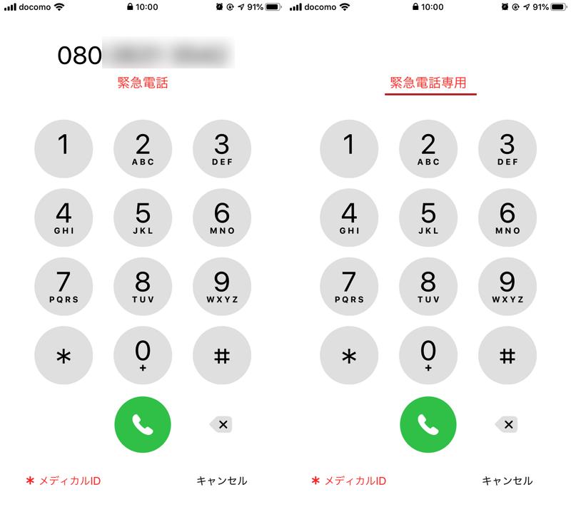 緊急電話の対象ではない番号にかけようとして拒否される画面