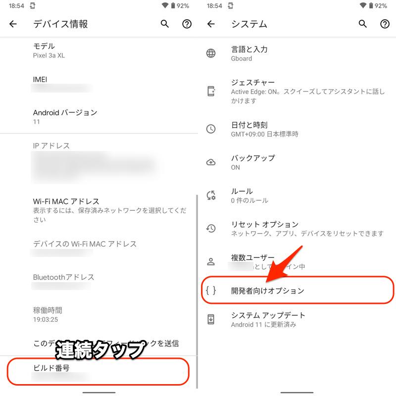 Androidで開発者向けオプションを表示する手順