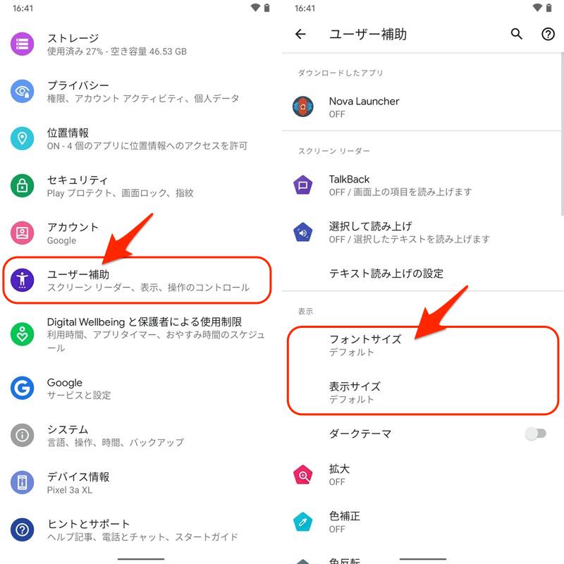 Androidでフォントサイズや表示サイズを拡大する手順1
