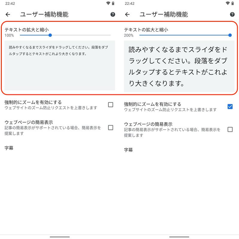 Chromeアプリ内の設定で文字サイズを変える手順1