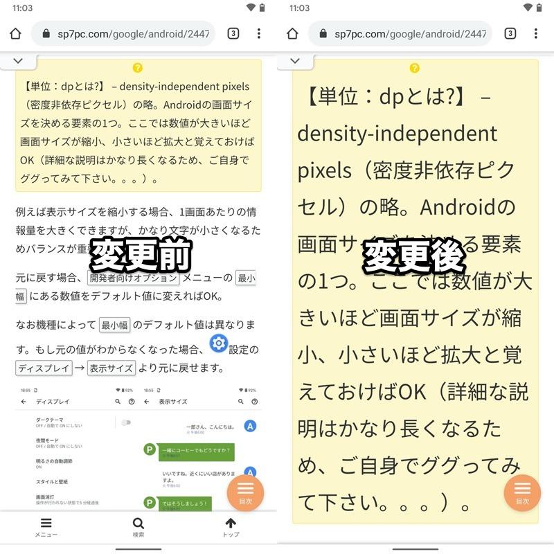 Chromeアプリ内の設定で文字サイズを変える手順2