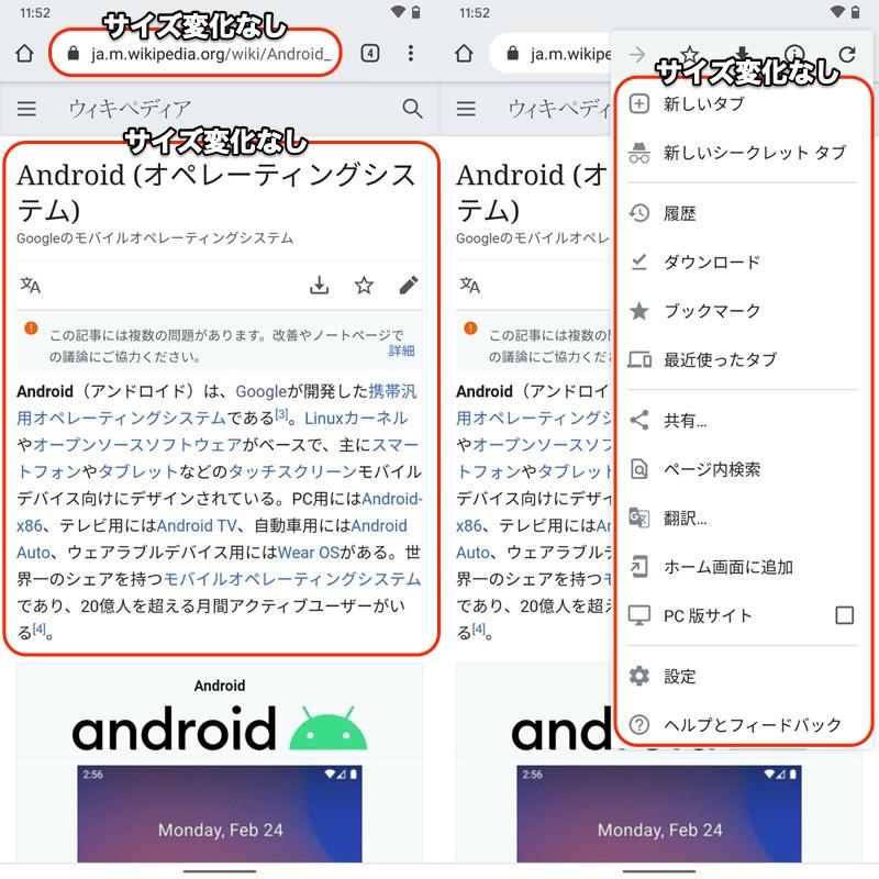Chromeアプリ内の設定で文字サイズを変える手順4