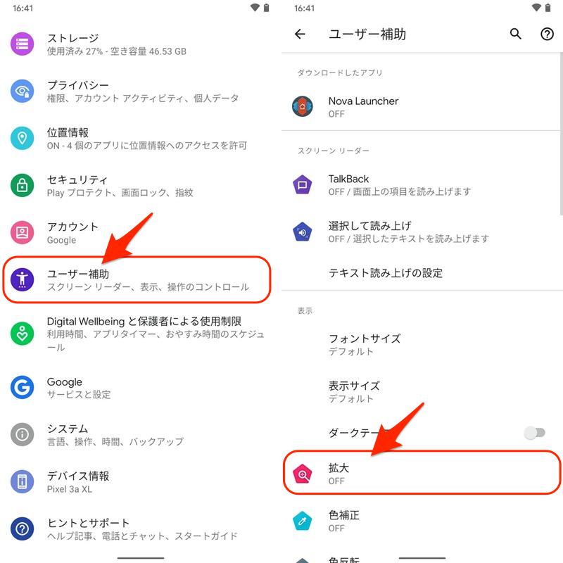 Androidで画面一部を拡大する手順