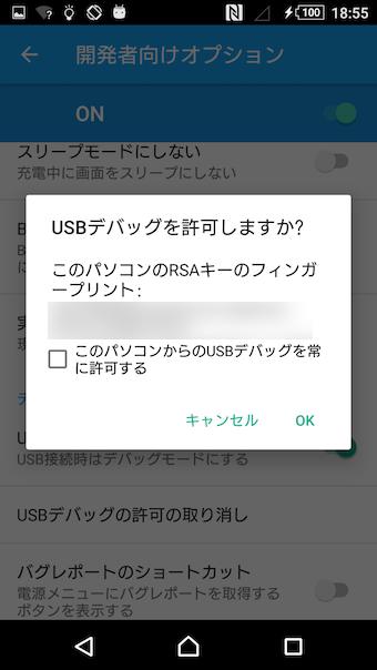 Androidでapkファイルの場所を調べダウンロードする方法! 抽出し ...