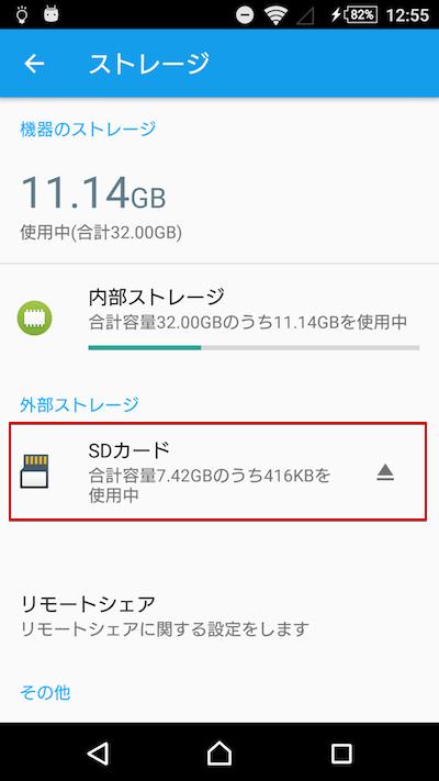 SDカードを元の状態に戻す方法4