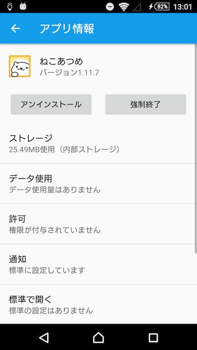 SDカードにアプリを移動する方法1
