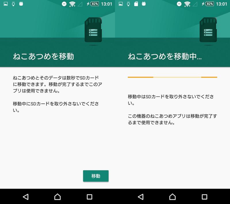 SDカードにアプリを移動する方法4