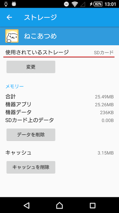 SDカードにアプリを移動する方法5