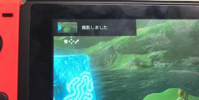 Switchでスクリーンショットを撮影した画面