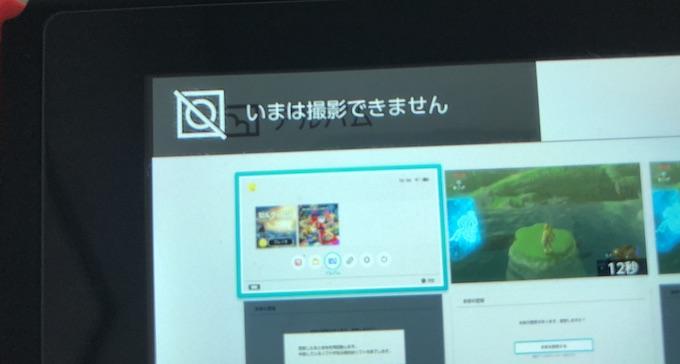 Switchでスクリーンショットを撮影できない原因と解決策3