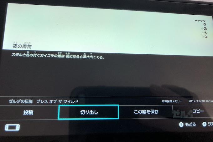 Switch上の操作で動画をトリミング編集する画面