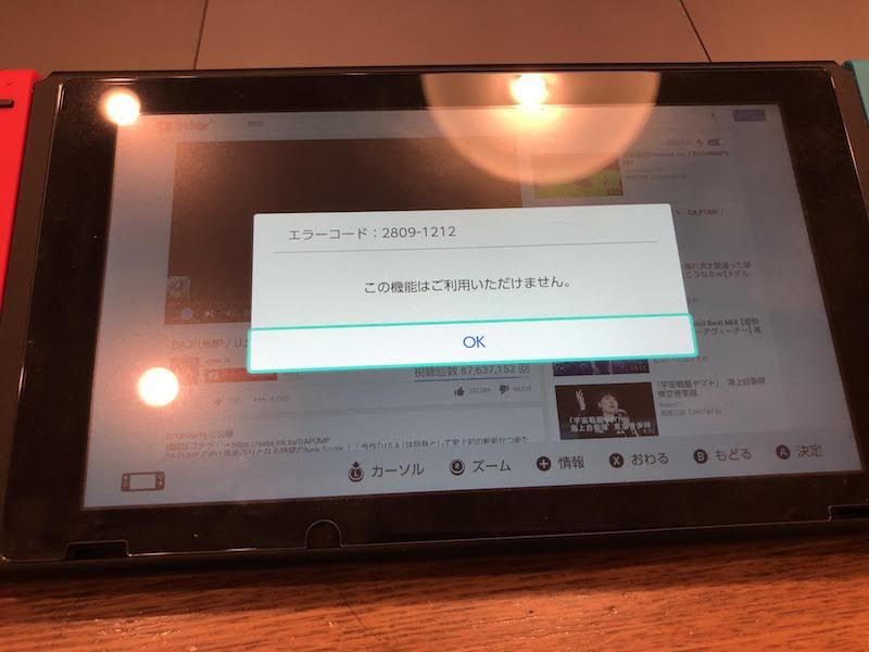 SwitchでYouTubeを表示したキャプチャ2