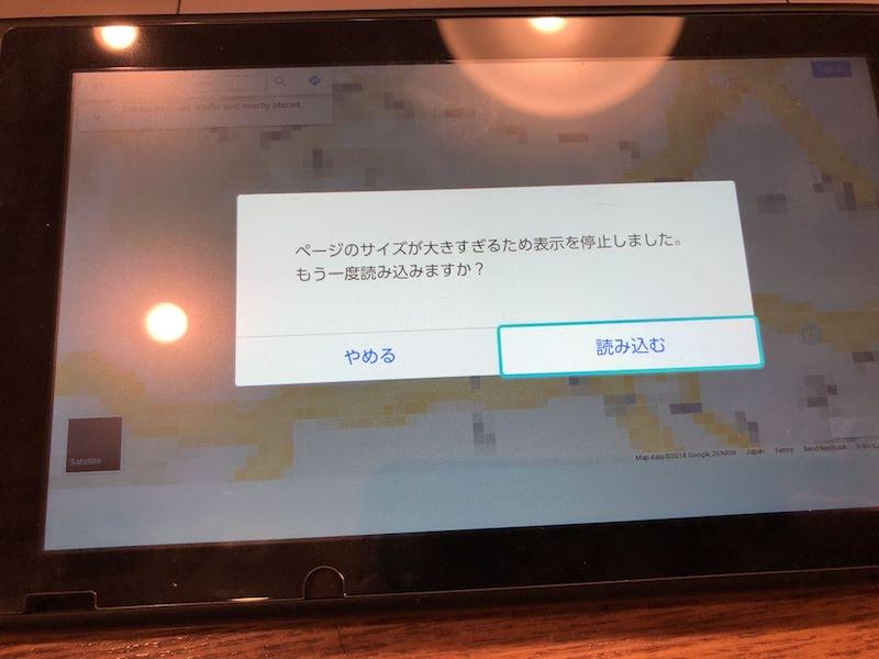 SwitchでGoogleマップを表示したキャプチャ1