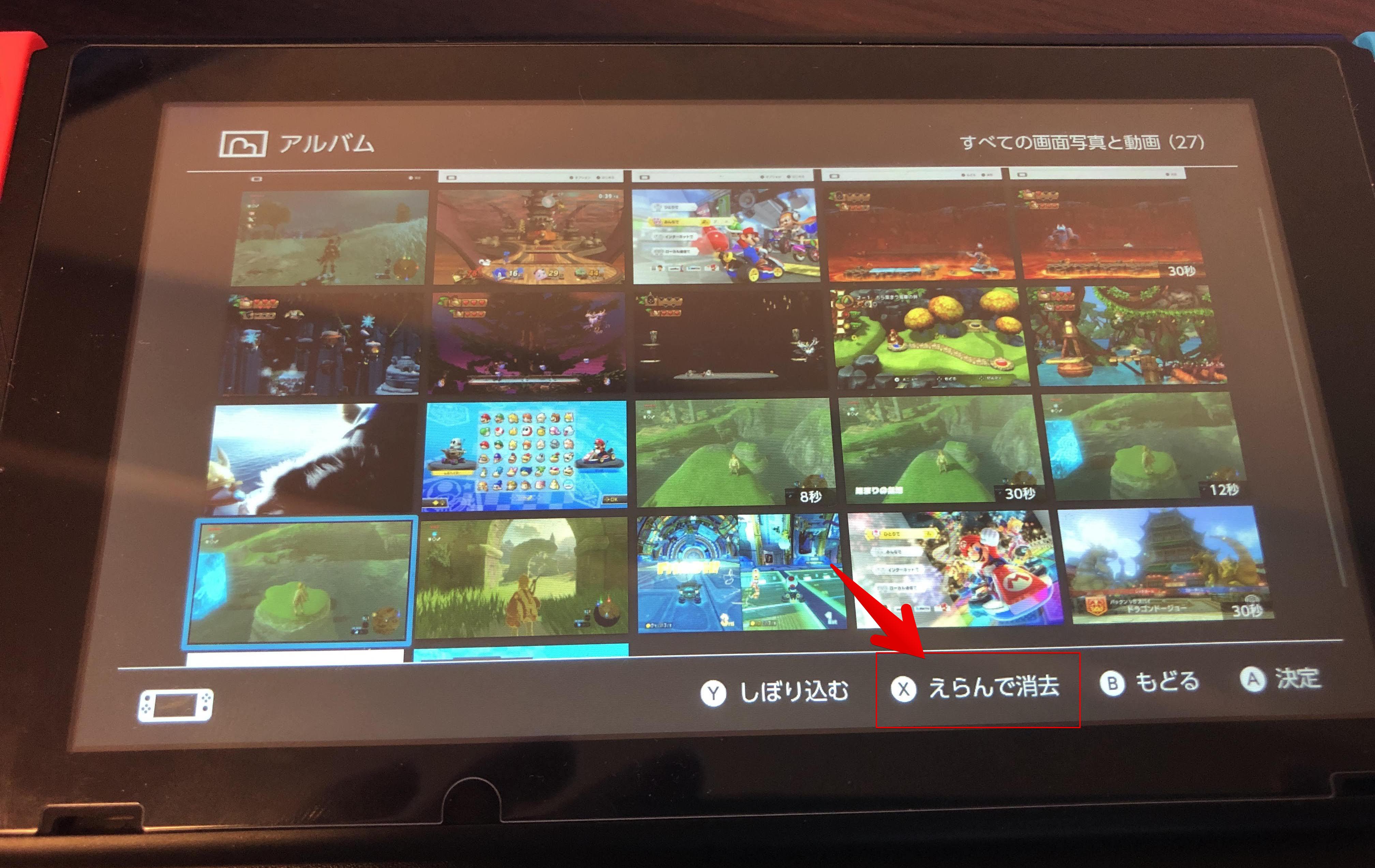 Switchで撮影したスクリーンショットを削除する方法2
