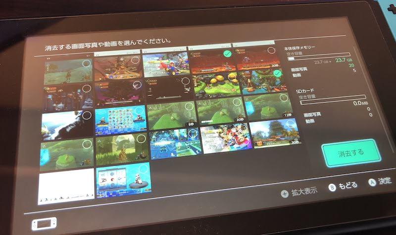 Switchで撮影したスクリーンショットを削除する方法3
