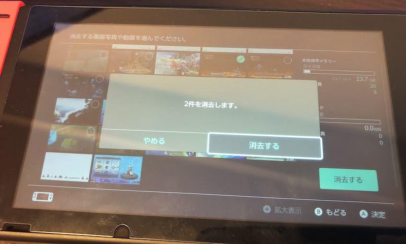 Switchで撮影したスクリーンショットを削除する方法4