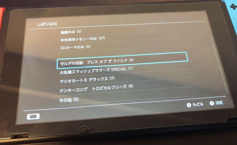 Switchで撮影したスクリーンショットを削除する方法5