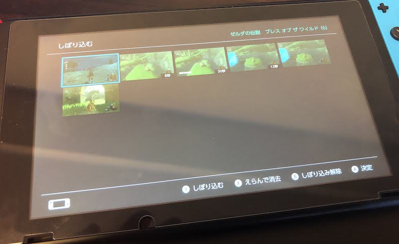 Switchで撮影したスクリーンショットを削除する方法6