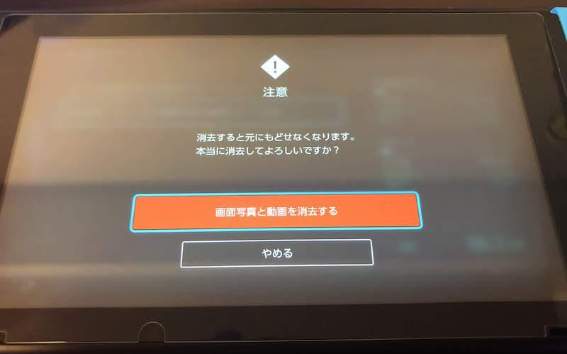 Switchで撮影したスクリーンショットをまとめて削除する手順5