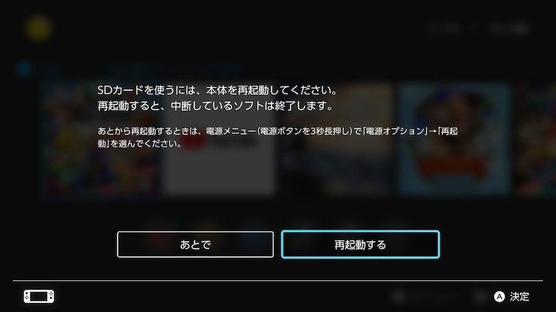 SD経由でSwitchのスクリーンショットを共有する手順5