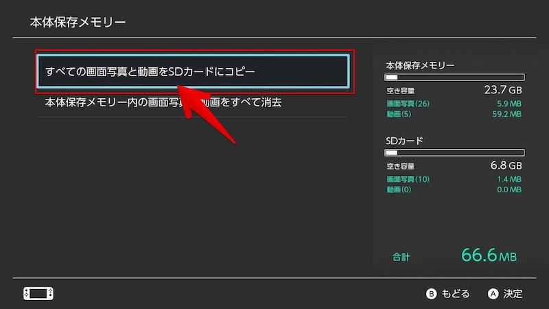 SwitchですべてのファイルをまとめてSDカードへ移す手順4
