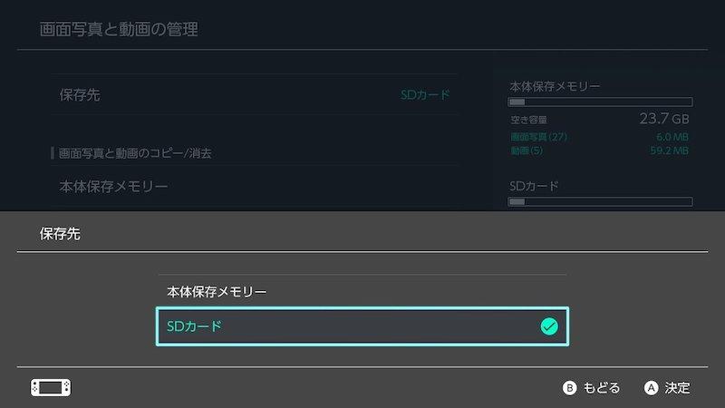 Switchでスクリーンショットの保存先をmicroSDカードへ変更する手順3