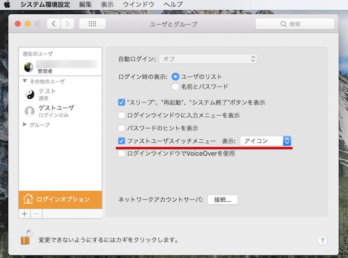 「ファストユーザスイッチメニュー」を有効にする手順3