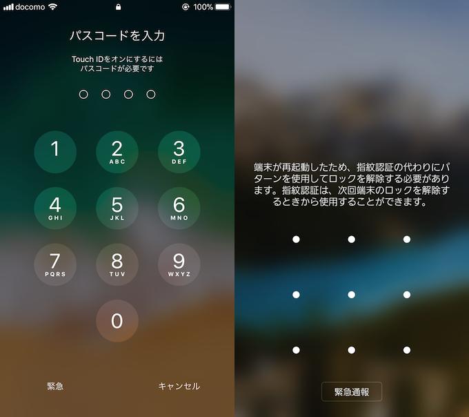 「Touch ID」で目的のアカウントへ切り替えできない原因と解決策3