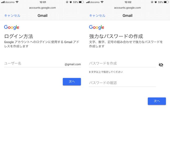 作成 グーグル アカウント