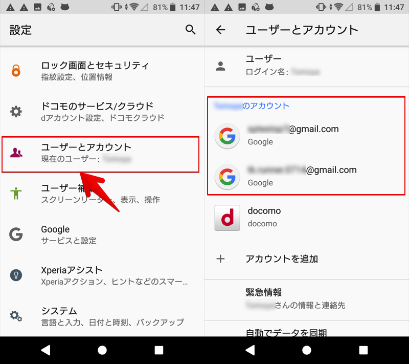 AndroidでGoogleアカウントからログアウトする手順1