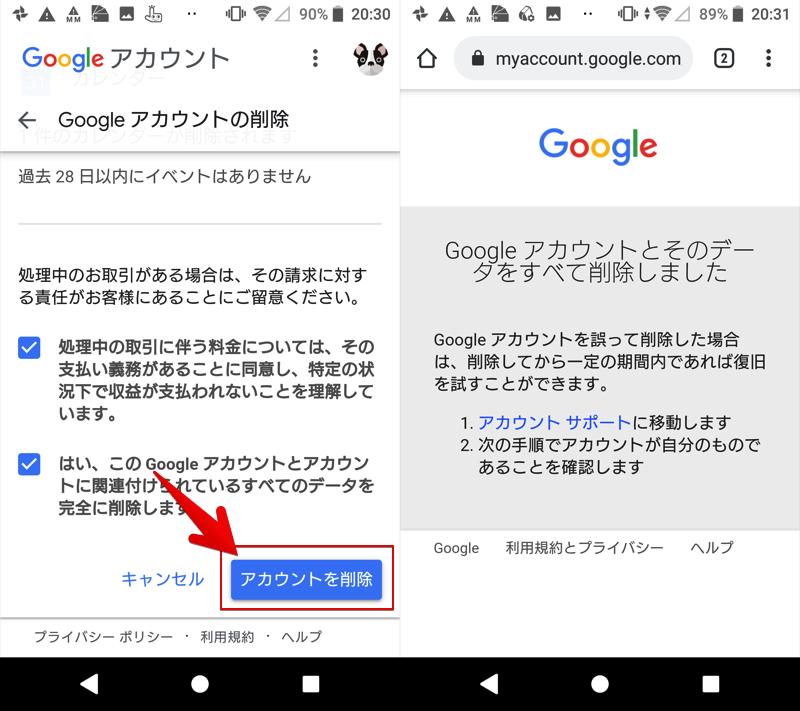 Googleアカウントを完全に削除する方法