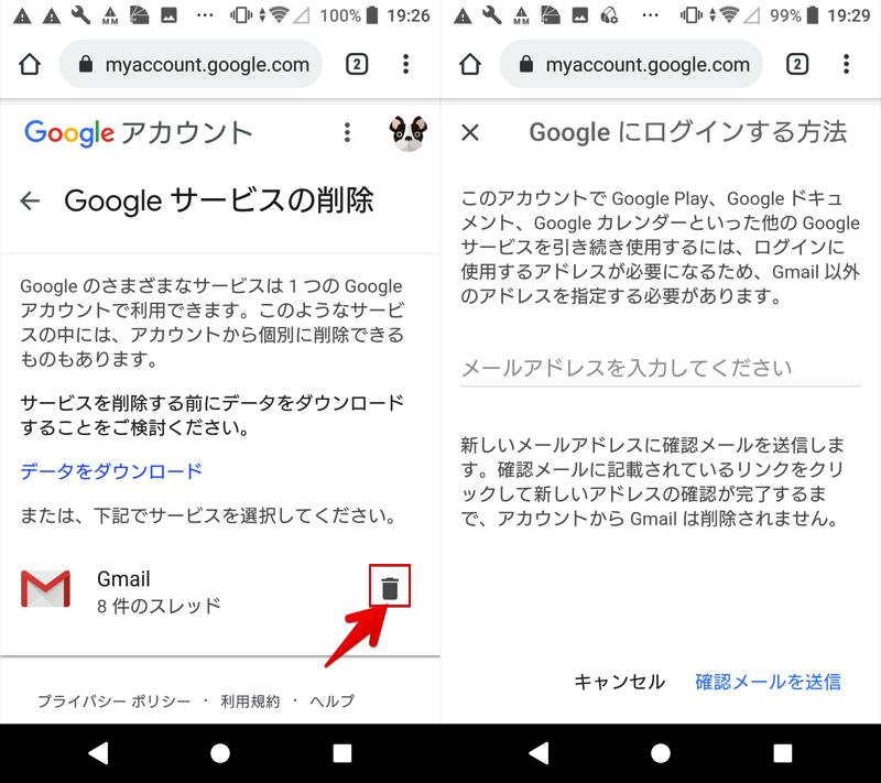 Googleの一部サービス情報を削除する方法2